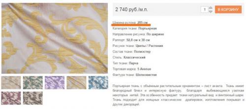 Длина рулона ткани. Как рассчитать количество ткани для пошива классических (прямых ) штор?